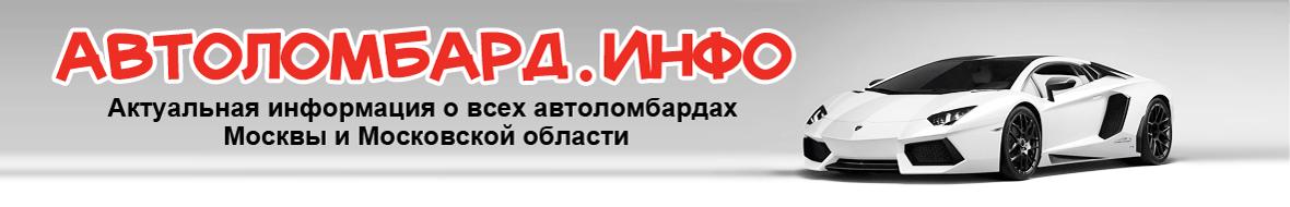 АВТОЛОМБАРД,ИНФО