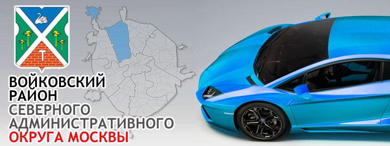 Автоломбарды Войковского района Москвы