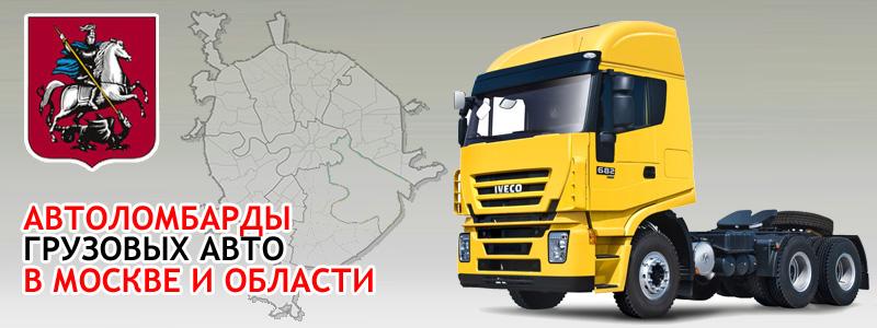автоломбард грузовиков