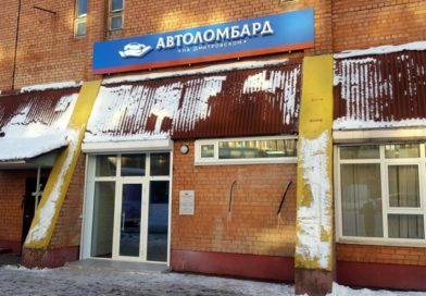 Автоломбард «На Дмитровском»