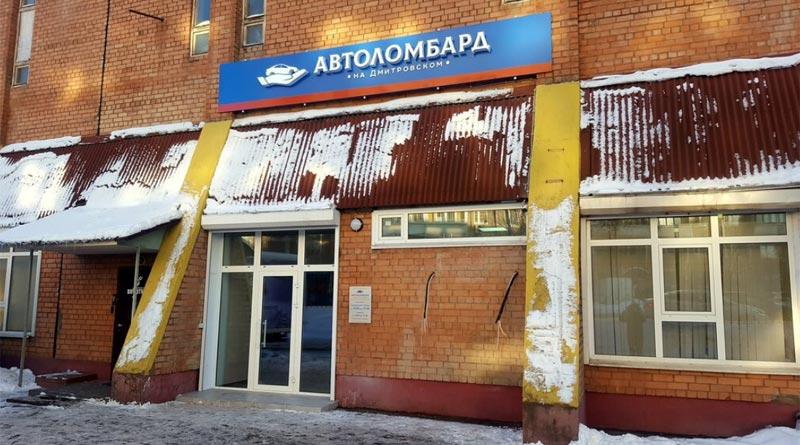 Автоломбард на Дмитровском